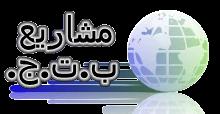 Photo of مشاريع البحث التكويني الجامعي (PRFU)