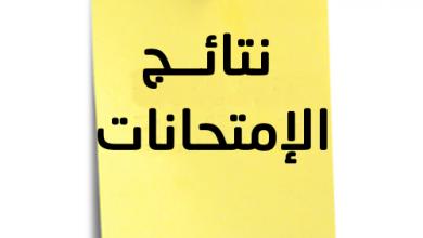 Photo of عرض النقاط