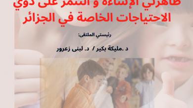 Photo of تنظيم ملتقى وطني حول الإساءة و التنمرعلى ذوي الإحتياجات الخاصة
