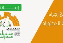 Photo of تواريخ إجراء مسابقة الدكتوراه بالمركز الجامعي تيبازة