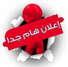 Photo of إعلان للأساتذة المترشحين للاستفادة من سكن  وظيفي