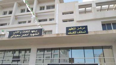 Photo of إنطلاق التسجيلات بمركز التعليم المكثف للغات