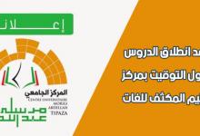 Photo of موعد انطلاق الدروس وجدول التوقيت بمركز التعليم المكثف للغات
