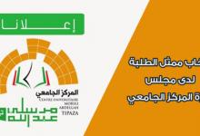Photo of إنتخاب ممثل الطلبة لدى مجلس إدارة المركز الجامعي