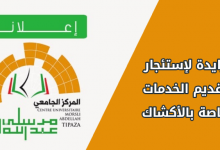 Photo of مزايدة لاستئجار وتقديم الخدمات الخاصة بالأكشاك بالمركز الجامعي تيبازة