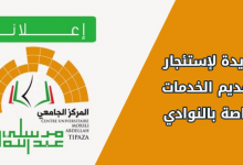 Photo of مزايدة لإستئجار وتقديم الخدمات الخاصة بنوادي المركز الجامعي تيبازة