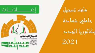 Photo of ملف تسجيل حاملي شهادة البكالوريا الجدد 2021