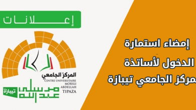 Photo of إمضاء إستمارة الدخول لأساتذة المركز الجامعي تيبازة