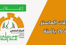 Photo of فتح تسجيلات الماستر بالنسبة لفئة 20%  (دفعة 2021-2022)