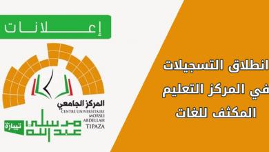 Photo of إنطلاق التسجيلات في مركز التعليم المكثف للغات