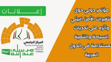Photo of مؤتمر دولي حول متغيرات الأمن البيئي وأثره على تحديات السياحة والتنمية المستدامة في الدول العربية.