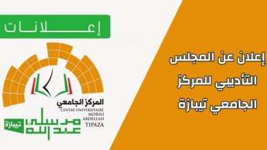 Photo of إعلان خاص بالمجلس التأديبي