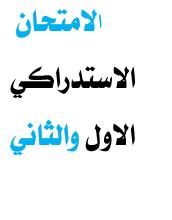 Photo of رزنامة الاستدراك سداسي 1 و2