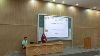 Photo of محاضرة 2 حول نظام التمدرس L.M.D.