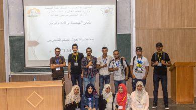 Photo of محاضرة 1 حول نظام التمدرس LMD