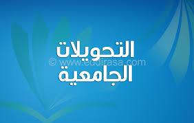 Photo of تعداد التحويلات الداخلية والخارجية بمعهد العلوم للسنة الجامعية (2019-2020)