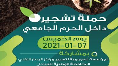 Photo of دعوة لحملة تشجير بالمركز الجامعي مرسلي عبد الله يوم 07 جانفي 2021