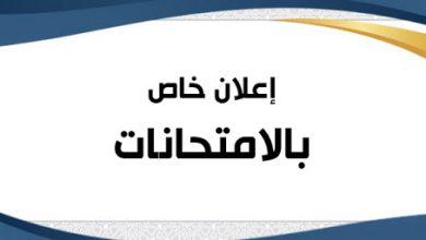 Photo of رزنامة الإمتحانات الدورة العادية الخاصة بالسنة الثانية و الثالثة للسداسي الثاني 2021
