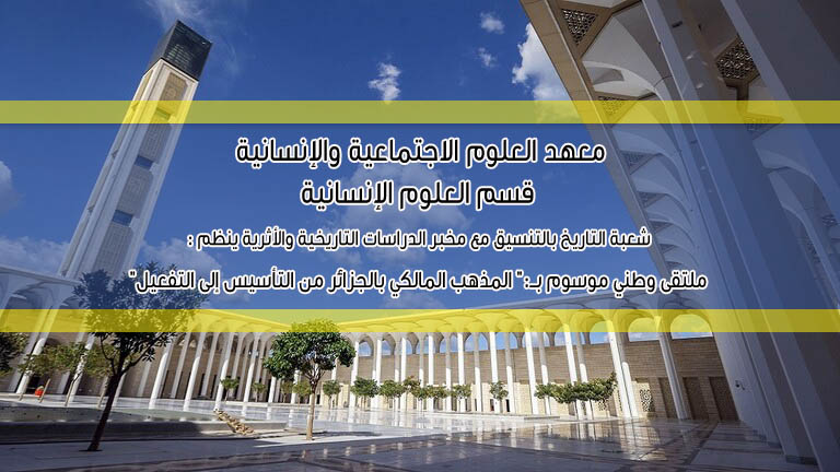 """Photo of فعاليات الملتقى الوطني """" المذهب المالكي في الجزائر من التأسيس إلى التفعيل"""""""