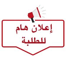 Photo of تجديد عضوية المجلس التأديبي للطلبة