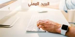 Photo of اعلان بخصوص البريد المهني