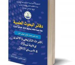 Photo of مجلة دفاتر البحوث العلمية للمركز الجامعي تيبازة