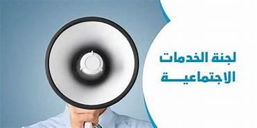 Photo of تجديد لجنة الخدمات الإجتماعية