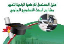 Photo of مشاريع البحث التكويني الجامعي